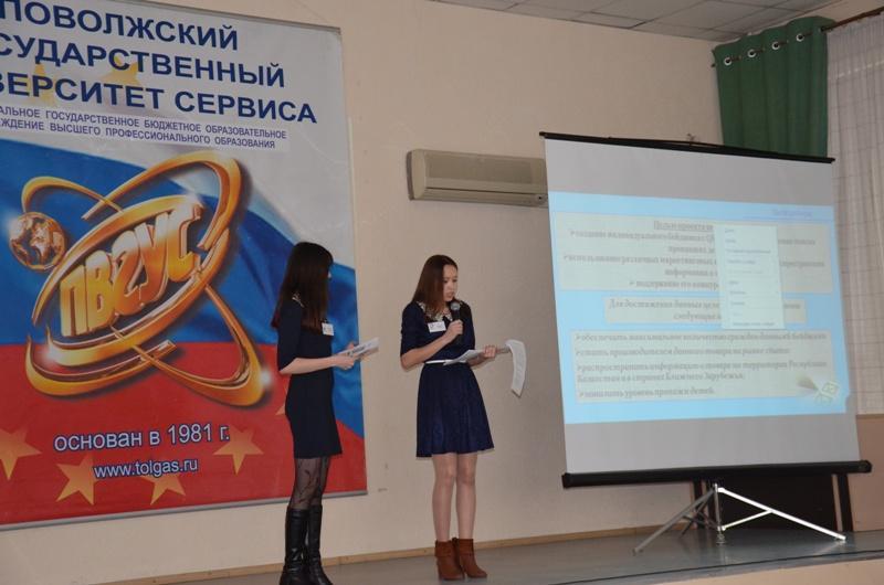 В Тольятти «обкатали» студенческие бизнес-проекты